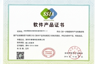 Software product certificate 1