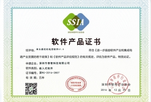 Software product certificate 2