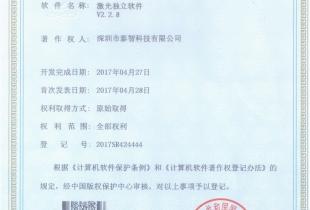 Software copyright registration certificate 4